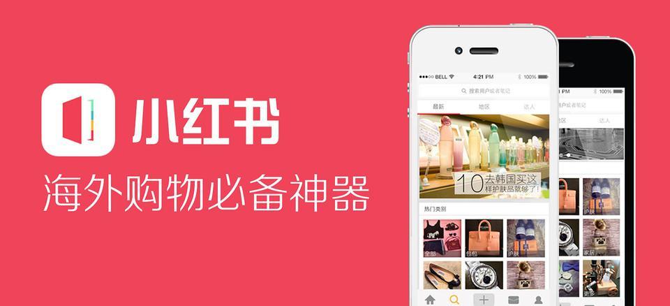 ผลการค้นหารูปภาพสำหรับ แอป Little Redbook(Xiao Hong Shu)
